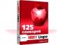 ABBYY Lingvo для Mac Full (коробка)