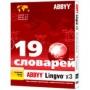 ABBYY Lingvo x3 Китайская версия Full (коробка)