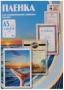 Плёнка для ламинирования А5, 75/80 мик, Office Kit 100 шт. (PLP10220/10320),  154х216