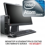 Системный блок CityLine Office i2119 Atom-2550/2G/500G/DVD/Ti26(400W)