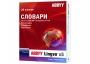 """ABBYY Lingvo x5 """"9 языков"""" Профессиональная версия Full (коробка)"""