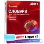"""ABBYY Lingvo x5 """"Английский язык"""" Домашняя версия (коробка)"""