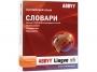 """ABBYY Lingvo x5 """"Английский язык"""" Профессиональная версия Full (коробка)"""